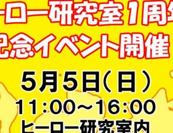 ヒーロー研究室1周年記念イベント!